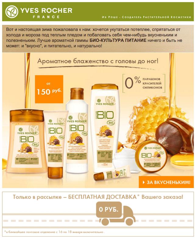 Интернет-магазин Yves Rocher дарит бесплатную доставку получателям рассылки