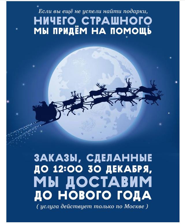 Pichshop готов быстро доставить подарок к Новому году, даже если вы заказываете его 30 декабря