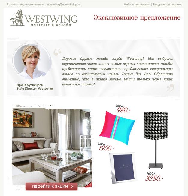Westwing подчёркивают, что получатель рассылки ― особый клиент, которому полагается особая скидка