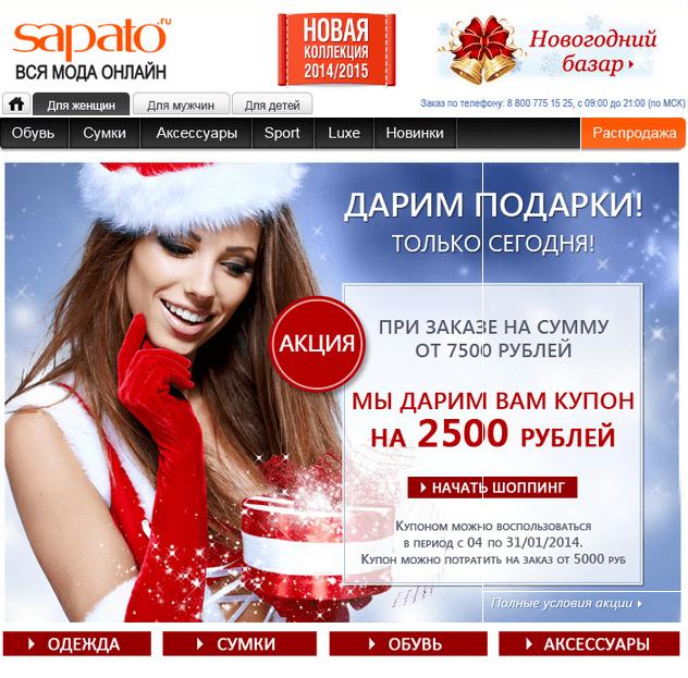 Магазин поощряет сделать следующую покупку ― дарит купон на 2500 рублей
