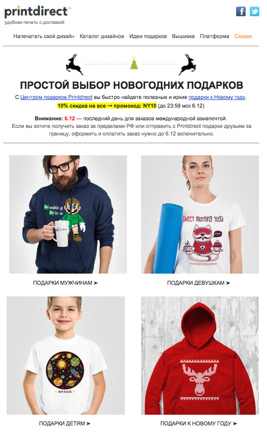 Онлайн-конструктор Printdirect разделил подарки по категориям и поощряет покупателей скидкой, ограниченной по времени