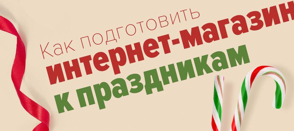 Готовим интернет-магазин к праздничному сезону