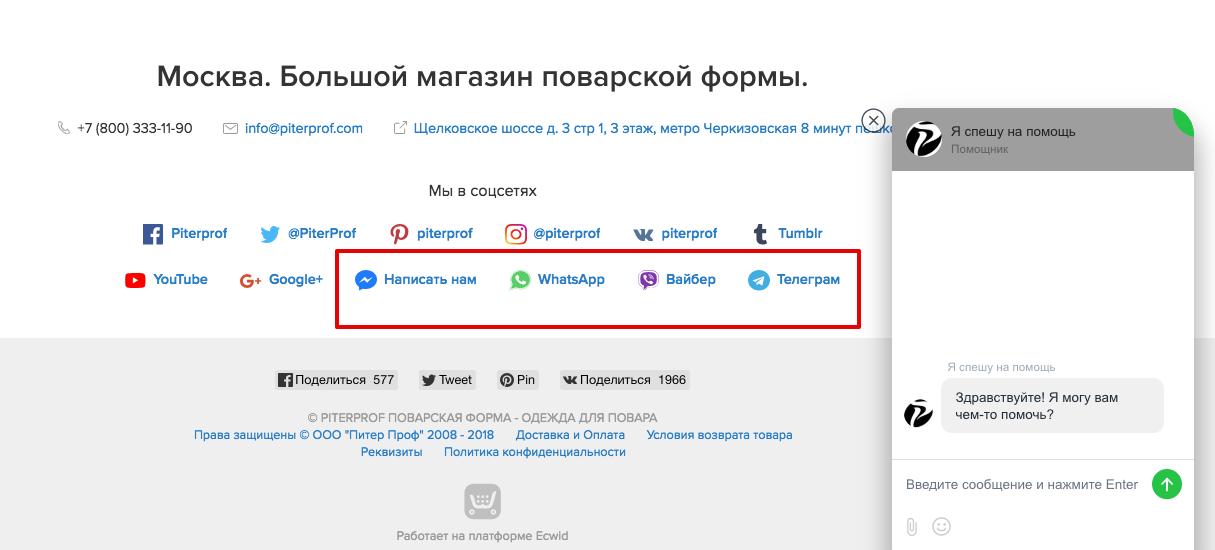 На сайте Piterprof.com есть все возможные формы связи: телефон, почта, онлайн-консультант, контакты в мессенджерах. Любой клиент найдет для себя удобный способ связаться с продавцом