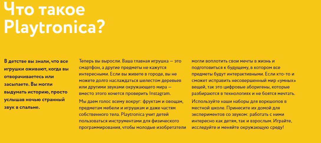Вот так рассказывают о продукте на сайте Playtronica