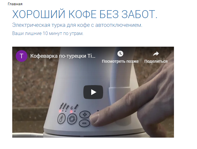 На сайта магазина TimeCup размещено видео о том, как работает электрическая турка