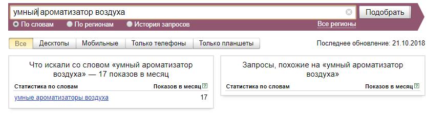 Статистика запроса «умный ароматизатор воздуха» в wordstat.yandex.ru