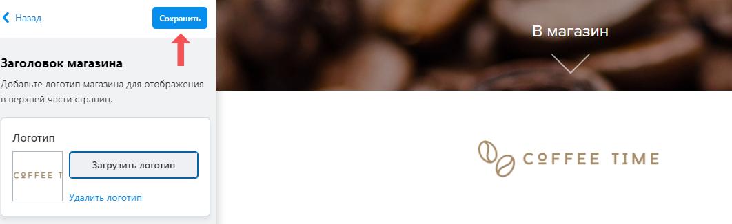 Загруженный логотип сразу покажется на сайте
