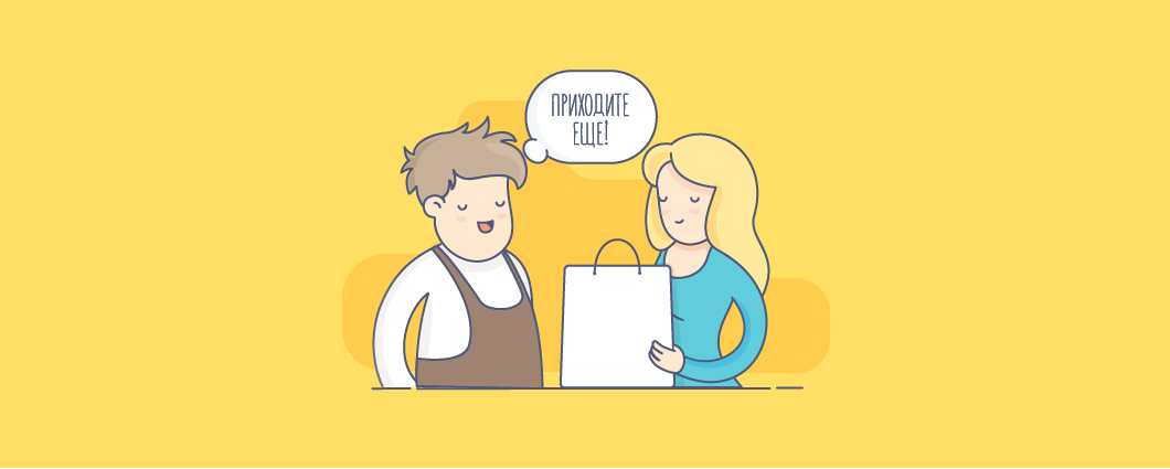 Как стимулировать повторные покупки