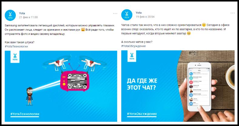 Вот так делает Yota: голубой фон, слева вверху — логотип, слева внизу — хэштег. Это стандарт. Остальное изменяется