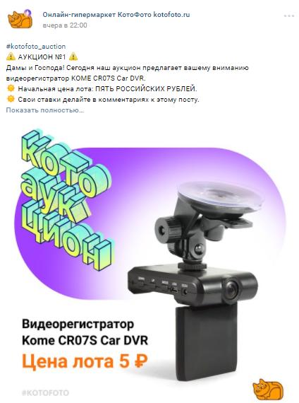 С 5 рублей пользователи дошли до 1890 р и победитель был объявлен