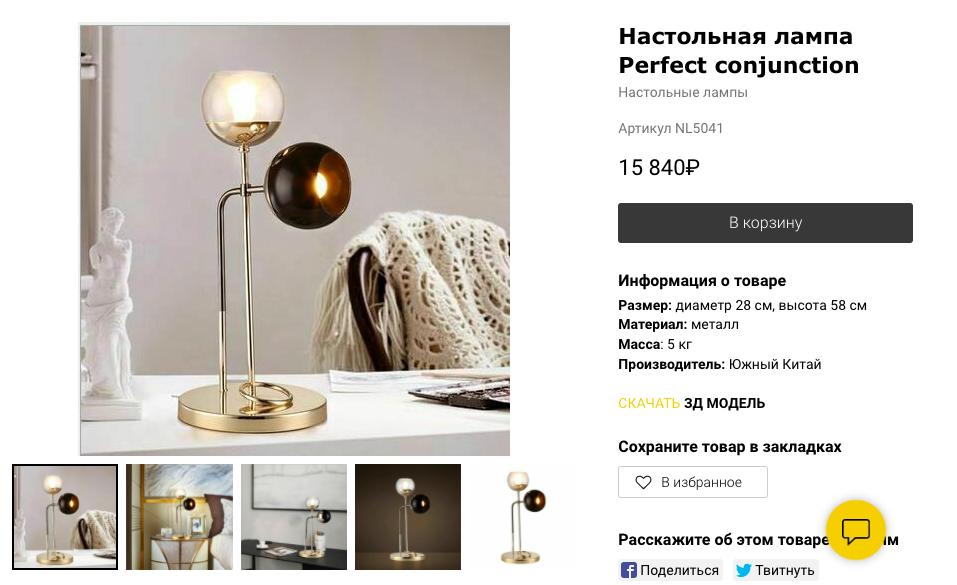 lampsshop.ru показывает товар в реальной жизни