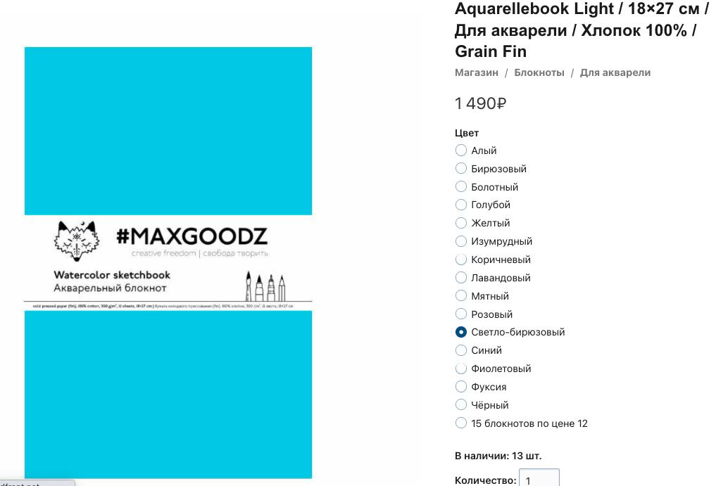 В магазине maxgoodz.ru удобно выбирать подходящий цвет блокнота