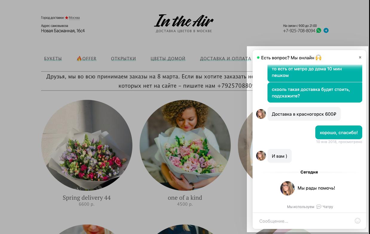 В онлайн-чате можно консультировать покупателей в реальном времени и помогать найти подходящий товар