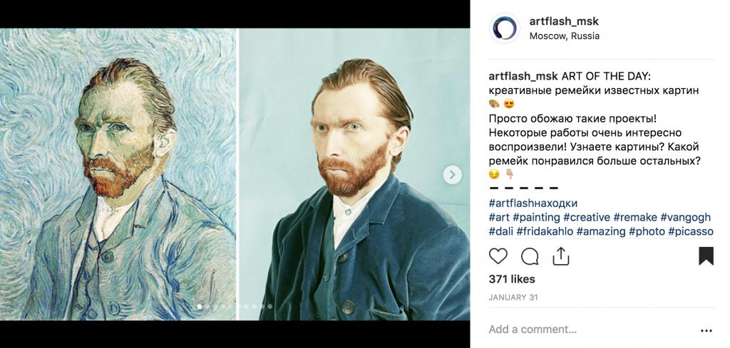"""Пост для рекламы распродажи по """"Неделе Ван Гога"""""""