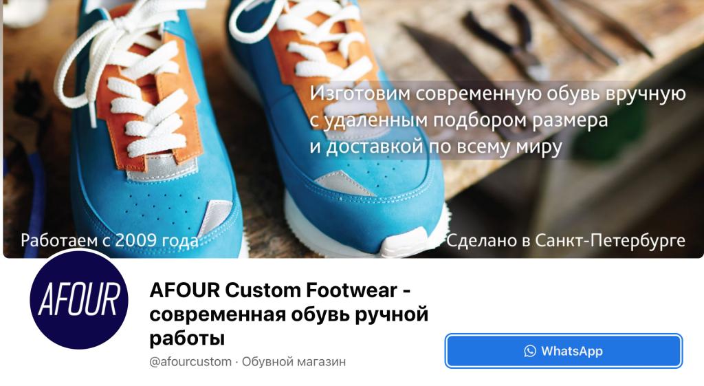 Как оформить страницу интернет-магазина в Фейсбуке: 6 шагов для начала продаж