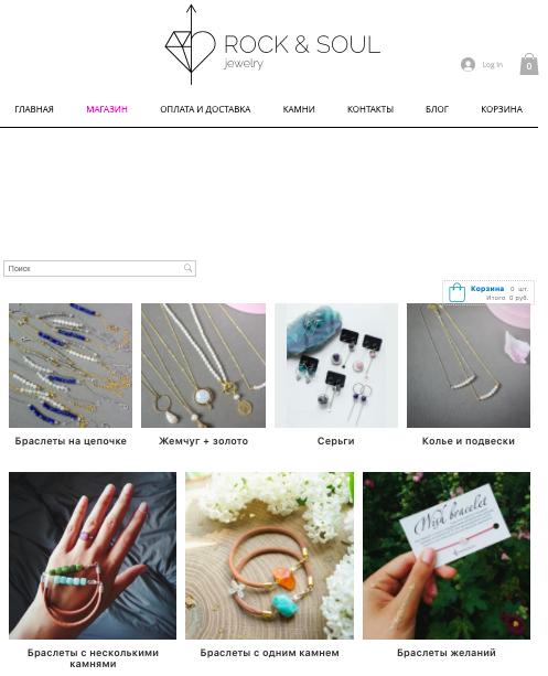 Как открыть интернет-магазин украшений и бижутерии: от идеи товара до продвижения