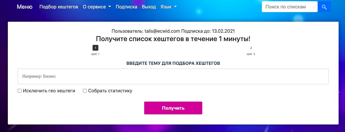 25 сервисов для Инстаграма, которые поднимут продажи интернет-магазина
