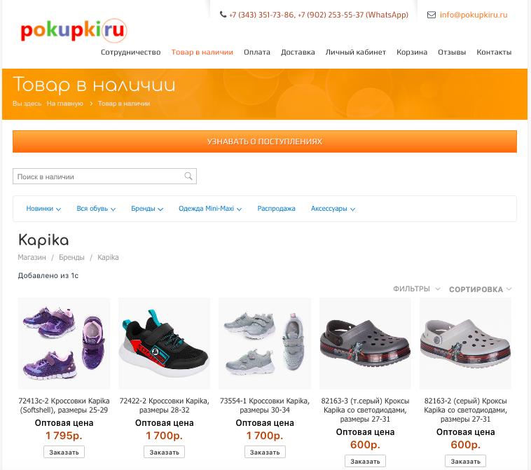 Pokupkiru: про совместные покупки и конкуренцию с производителями на маркетплейсах