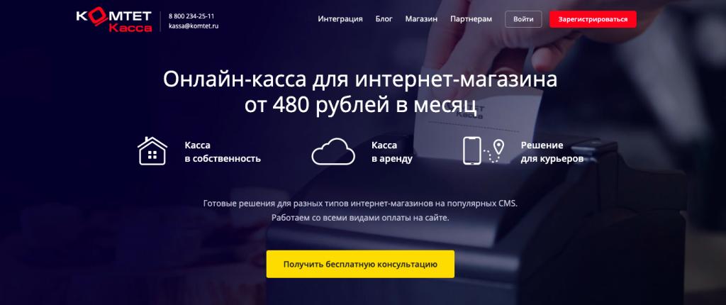 15 облачных онлайн-касс для интернет-магазина