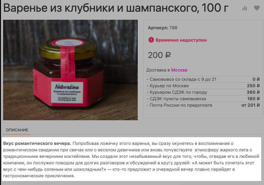 Как открыть интернет-магазин продуктов питания по всем правилам: производство, упаковка, оформление сайта