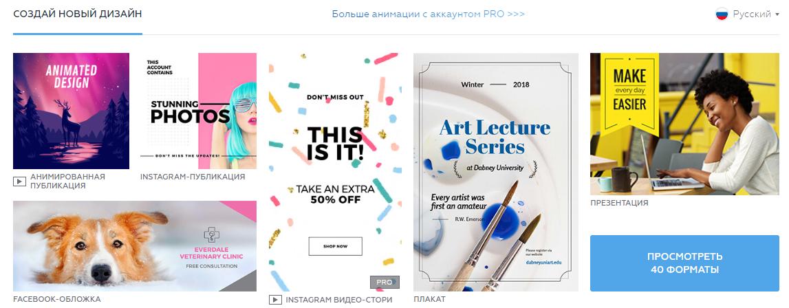 """Зайдите на сайт и выберите """"Создать дизайн"""". Затем нажмите """"Просмотреть форматы"""""""