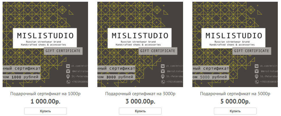 Дайте покупателям выбор — сделайте сертификаты разного номинала как mislistudio.com