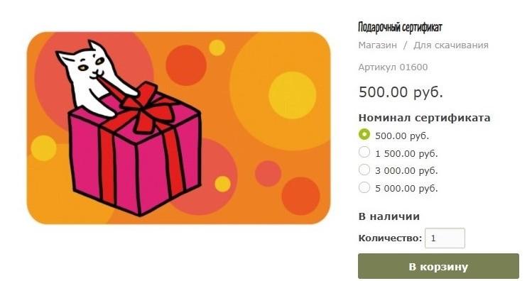 """Сертификаты в магазине """"Белолапик"""" могут позволить себе покупатели с разным бюджетом"""