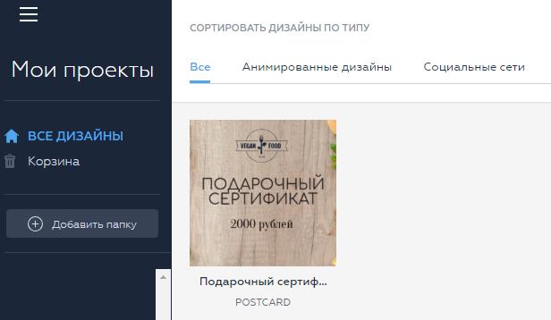 """Шаблон сертификата сохранится во вкладке """"Мои проекты"""""""