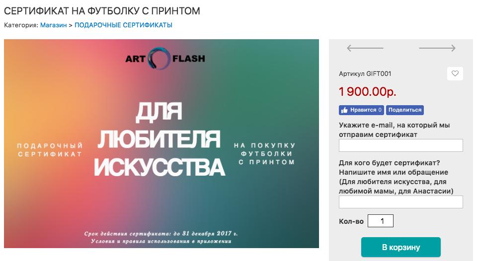 artflash.me предлагает сертификаты не только на какую-то сумму, но и на определенный товар, например, на футболку