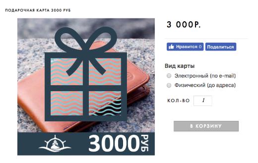 В магазине werfstore.ru покупатель может выбрать удобный вариант сертификата