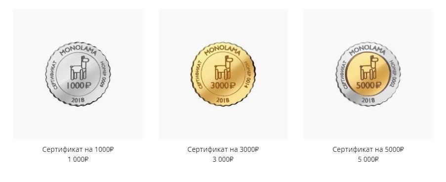 Сертификаты магазине MONOLAMA — это отдельные товары в форме монеты