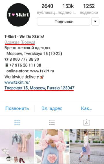 Пример подробного описания профиля в Инстаграме (магазин @t.skirt)