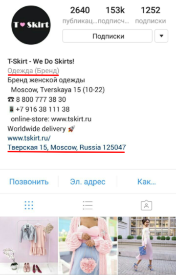 Инстаграм-аккаунт магазина @t.skirt