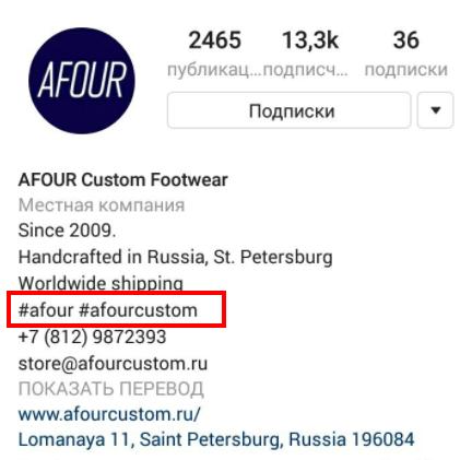Профиль @afourcustom с примером фирменного хэштега в bio