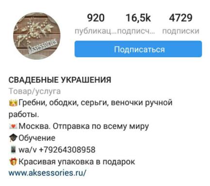 Инстаграм-профиль @aksessories использует эмодзи