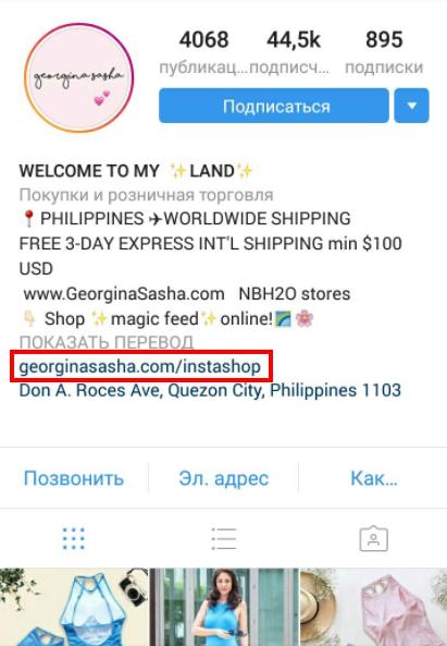 Инстаграм-профиль @georginasasha