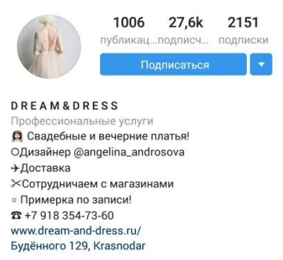 Инстаграм-профиль @dream_and_dress