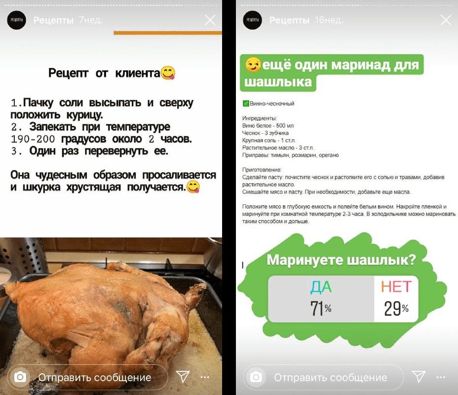 Например, рецепты
