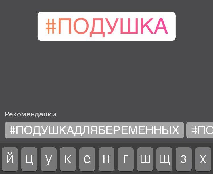 Начните писать название хэштега, а Инстаграм предложит вам самые популярные