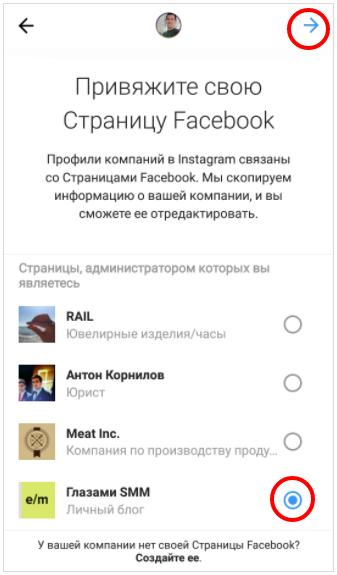 Привяжите страницу Facebook к вашему инстаграм-аккаунту
