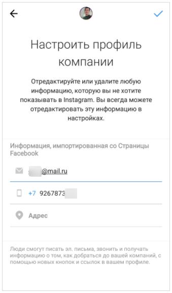 Настраиваем контакты в бизнес-профиле Инстаграма