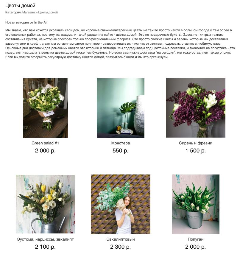Цветы домой