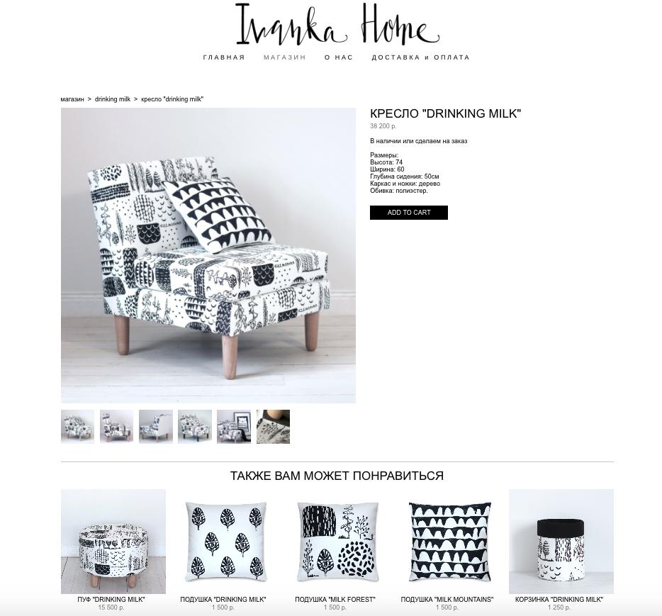 ivankahome.ru предлагают другие товары из колекции в дополнение к креслу