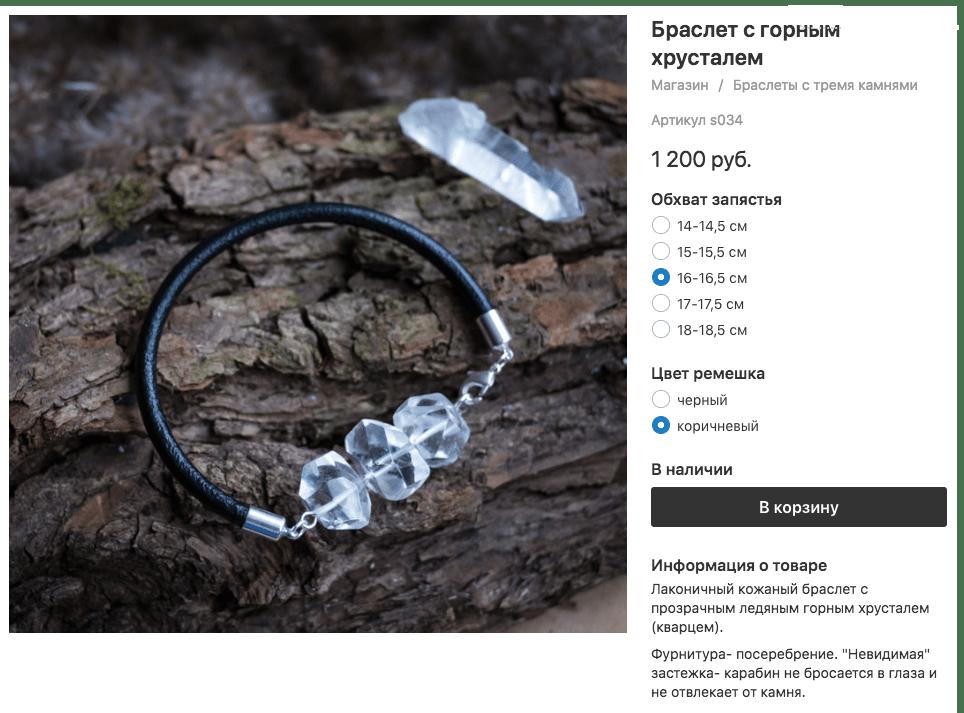 rockandsoul.ru рассказывают в описании всё, что может интересовать покупателя