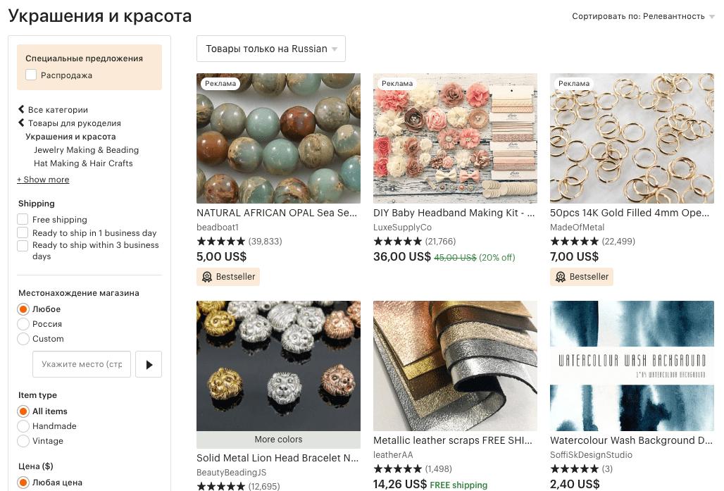На Etsy можно найти самые разные материалы для украшений