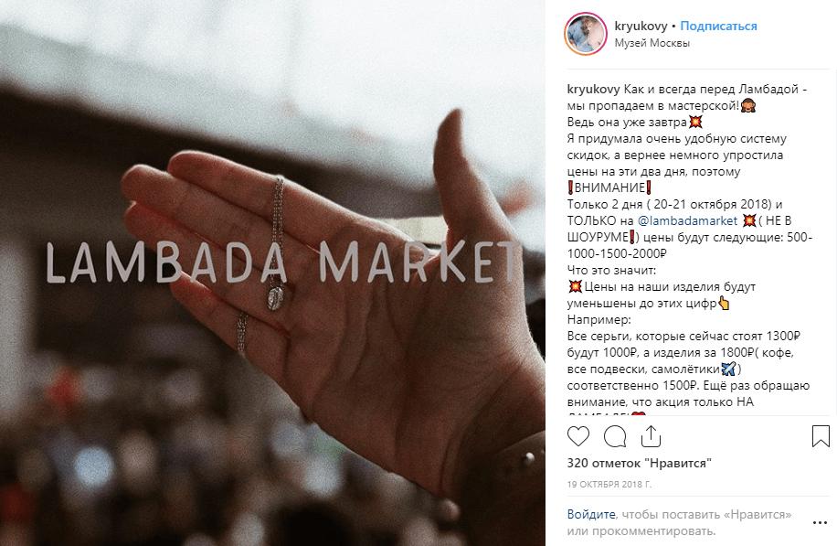 Не забывайте анонсировать участие в маркетах в соцсетях как @kryukovy
