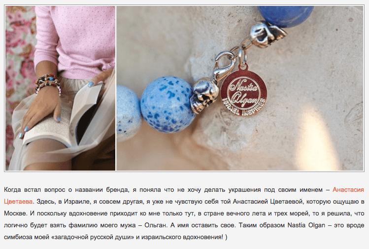 Владелица бренда Nastia Olgan о названии магазина