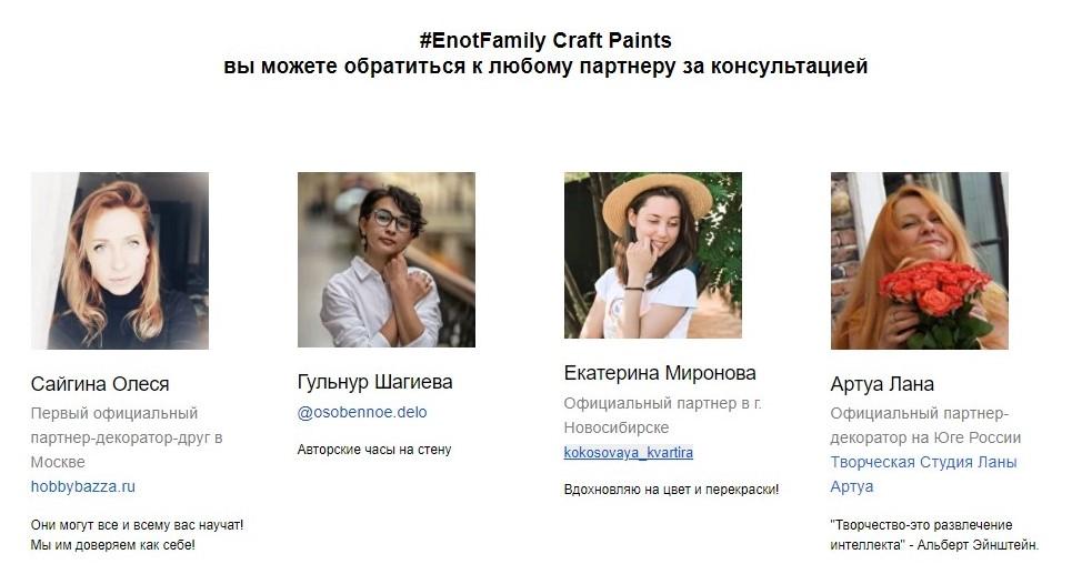 Представители магазина крафтовой краски ENOT в разных регионах