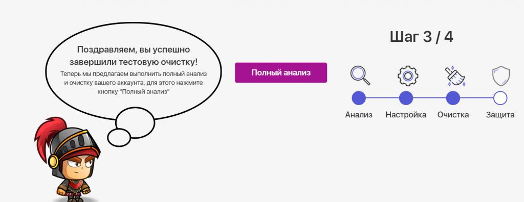Очищать аккаунт от ботов и неактивных подписчиков можно автоматически с заданной периодичностью