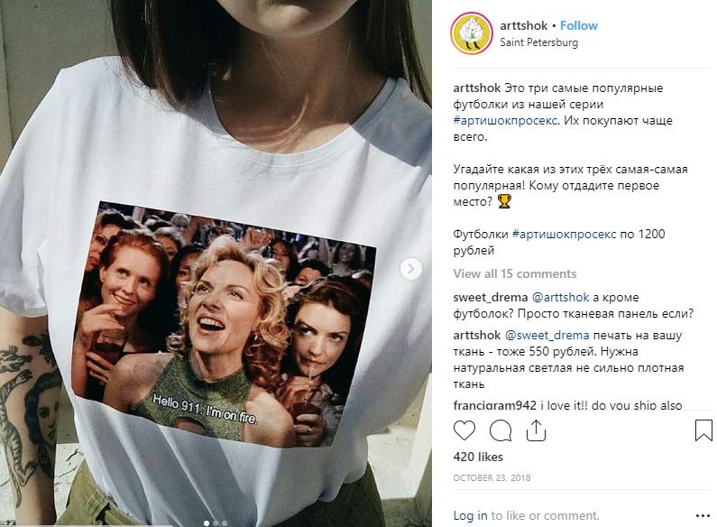 """Одна из футболок от @arttshock с цитатой из сериала """"Секс в большом городе"""""""